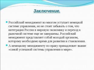 Заключение. Российский менеджмент во многом уступает немецкой системе управления