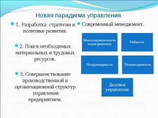 Новая парадигма управления. 1. Разработка стратегии и политики развития. 2. Поис