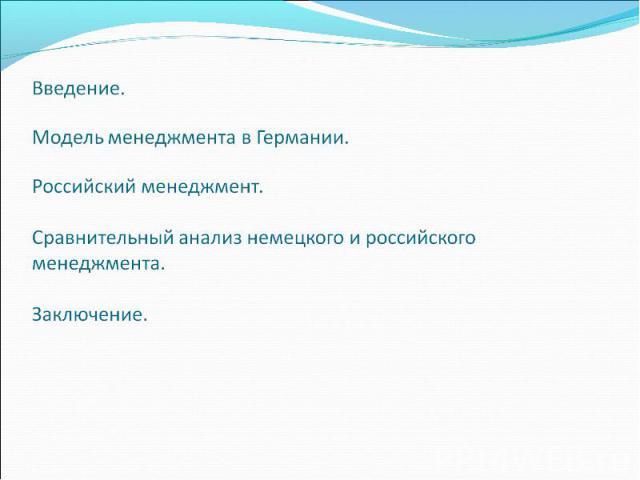 Введение. Модель менеджмента в Германии. Российский менеджмент. Сравнительный анализ немецкого и российского менеджмента. Заключение.