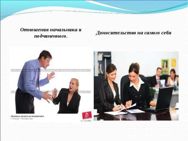 Отношения начальника и подчиненного. Доносительство на самого себя
