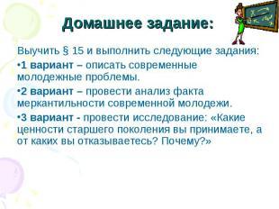 Домашнее задание: Выучить § 15 и выполнить следующие задания: 1 вариант – описат