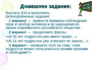 Домашнее задание: Выучить §16 и выполнить разноуровневые задания: 1 вариант – пр