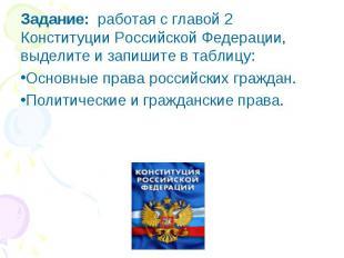 Задание: работая с главой 2 Конституции Российской Федерации, выделите и запишит