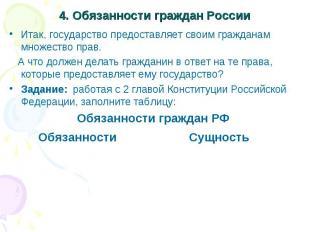 4. Обязанности граждан РоссииИтак, государство предоставляет своим гражданам мно