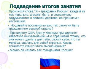 """Подведение итогов занятия Произнося слова """"Я – гражданин России"""", каждый из нас"""