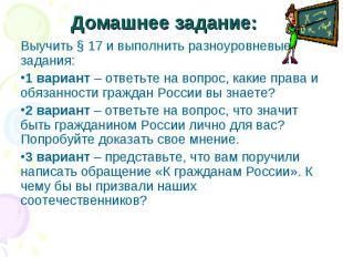 Домашнее задание: Выучить § 17 и выполнить разноуровневые задания: 1 вариант – о