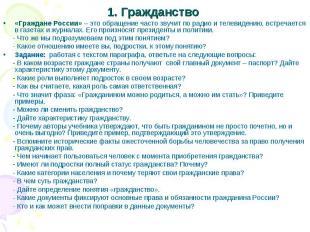 1. Гражданство «Граждане России» – это обращение часто звучит по радио и телевид