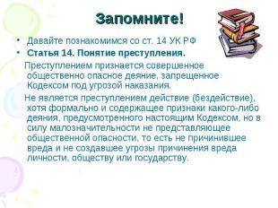 Запомните! Давайте познакомимся со ст. 14 УК РФ Статья 14. Понятие преступления.
