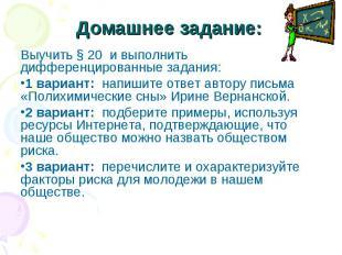 Домашнее задание:Выучить § 20 и выполнить дифференцированные задания: 1 вариант: