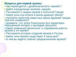 Вопросы для первой группы: Как переводится с древнегреческого «музей»? Дайте опр