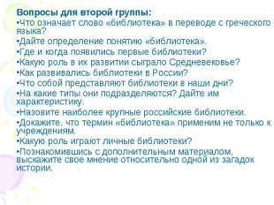 Вопросы для второй группы: Что означает слово «библиотека» в переводе с греческо