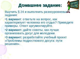 Домашнее заданиВыучить § 24 и выполнить разноуровневые задания: 1 вариант: ответ