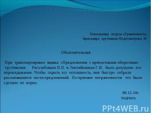 Начальнику отдела «Грамотность» бригадира грузчиков Недосмотрова И. Объяснительн