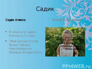 Садик Садик Аленка