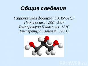 Общие сведения Рациональная формула: C3H5(OH)3 Плотность: 1,261 г/см³ Температур
