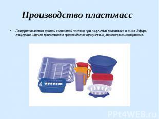 Производство пластмасс Глицерин является ценной составной частью при получении п