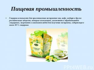 Пищевая промышленность Глицерин используют для приготовления экстрактов чая, коф