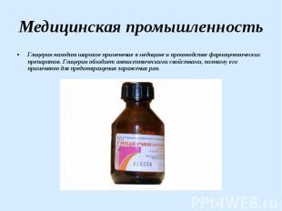Медицинская промышленность Глицерин находит широкое применение в медицине и прои