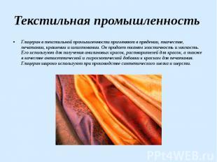 Текстильная промышленность Глицерин в текстильной промышленности применяют в пря