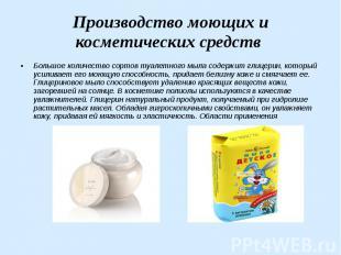 Производство моющих и косметических средств Большое количество сортов туалетного