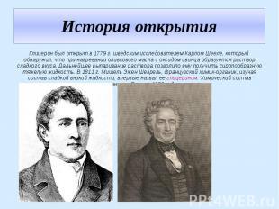 История открытия Глицерин был открыт в 1779 г. шведским исследователем Карлом Ше