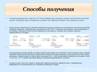 Способы получения Глицерин впервые был получен в 1779 году Шееле при омылении жи