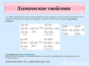 Химические свойства 1. В 1846 г. Итальянский химик Асканью Собреро нагрел глицер