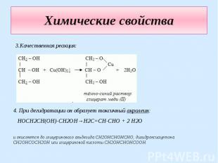 Химические свойства 3.Качественная реакция: 4. При дегидратации он образует токс