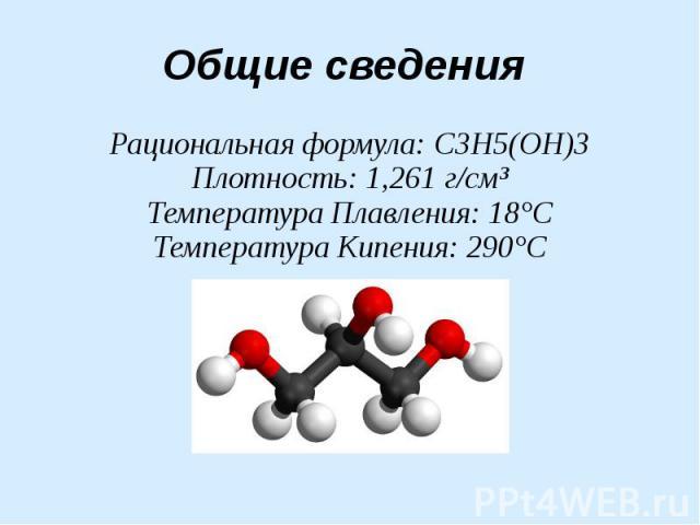 Общие сведения Рациональная формула: C3H5(OH)3 Плотность: 1,261 г/см³ Температура Плавления: 18°C Температура Кипения: 290°C