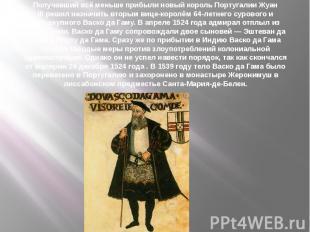 Получавший всё меньше прибыли новый король ПортугалииЖуан IIIрешил н