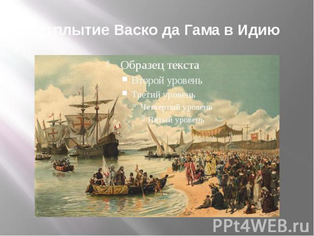 Отплытие Васко да Гама в Идию