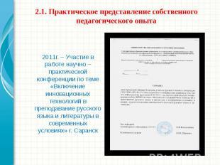 2.1. Практическое представление собственного педагогического опыта 2011г. – Учас