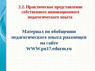 Материал по обобщению педагогического опыта рпазмещен на сайтеWWW.pu17.edurm.ru