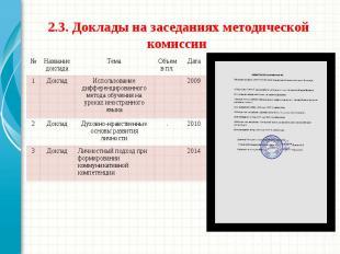 2.3. Доклады на заседаниях методической комиссии