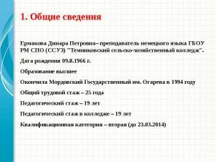 1. Общие сведения Ермакова Динара Петровна– преподаватель немецкого языка ГБОУ Р