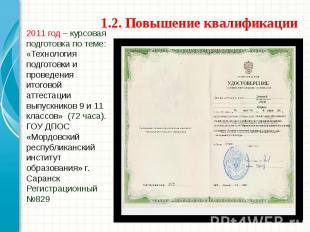 1.2. Повышение квалификации 2011 год – курсовая подготовка по теме: «Технология