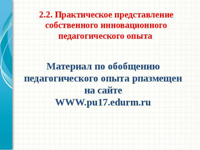 Материал по обобщению педагогического опыта рпазмещен на сайтеWWW.pu17.edurm.ru Материал по обобщению педагогического опыта рпазмещен на сайтеWWW.pu17.edurm.ru