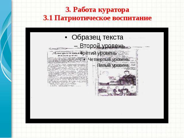 3. Работа куратора 3.1 Патриотическое воспитание