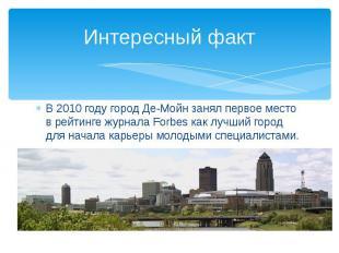 Интересный факт В 2010 году город Де-Мойн занял первое место в рейтинге журнала