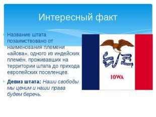 Интересный факт Название штата позаимствовано от наименования племени «айова», о