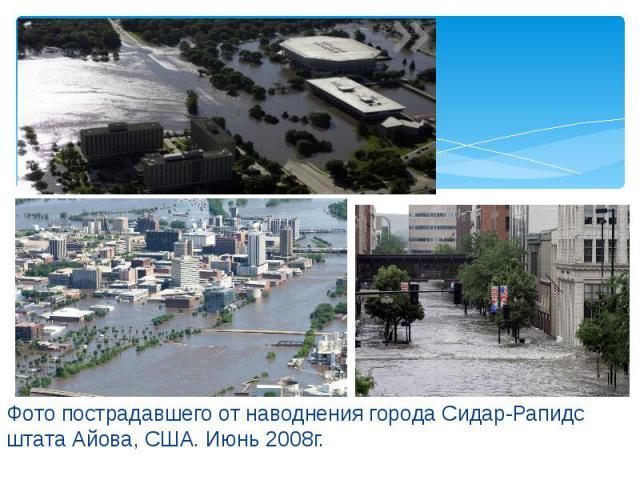 Фото пострадавшего от наводнения города Сидар-Рапидс штата Айова, США. Июнь 2008г. Фото пострадавшего от наводнения города Сидар-Рапидс штата Айова, США. Июнь 2008г.