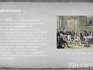 Венский конгресс 1814—1815 гг. — общеевропейская конференция, в ходе которой был