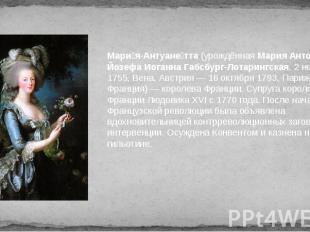 Мари я-Антуане тта (урождённая Мария Антония Йозефа Иоганна Габсбург-Лотарингска