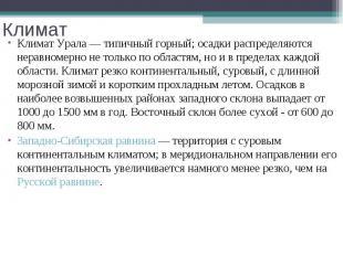 Климат Урала— типичный горный; осадки распределяются неравномерно не тольк