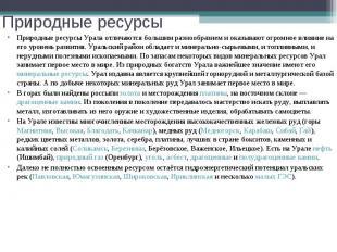 Природные ресурсы Урала отличаются большим разнообразием и оказывают огромное вл