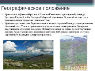 Урал — географический регион в России и Казахстане, протянувшийся между Восточно