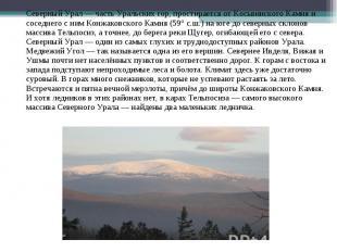 Северный Урал — часть Уральских гор, простирается от Косьвинского Камня и соседн