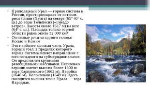 Приполярный Урал — горная система в России, простирающаяся от истоков реки Ляпин