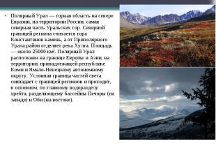 Полярный Урал — горная область на севере Евразии, на территории России, самая се