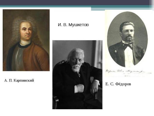 Е. С. Фёдоров Е. С. Фёдоров